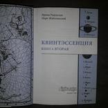 Квинтэссенция в 2 книгах 2005, фото №10