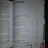 Квинтэссенция в 2 книгах 2005, фото №12