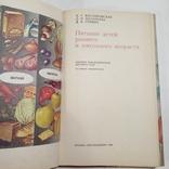 1983 Питание детей раннего и дошкольного возраста, фото №5