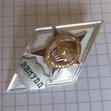 Реплика - ВВМУПП - Высшее Военно Морское Училище Подводного Плавания, академический знак, фото №3
