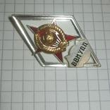 Реплика - ВВМУПП - Высшее Военно Морское Училище Подводного Плавания, академический знак, фото №5
