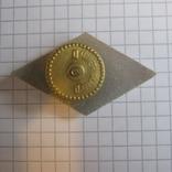 Реплика - ВВМУПП - Высшее Военно Морское Училище Подводного Плавания, академический знак, фото №11
