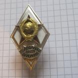 Копия - ВВМУПП - Высшее Военно Морское Училище Подводного Плавания (поплавок) ромб, фото №3