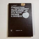 1984 Справочник по лечебному питанию диет-сестер и поваров, Смолянский Б.Л., фото №2