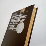 1984 Справочник по лечебному питанию диет-сестер и поваров, Смолянский Б.Л., фото №4