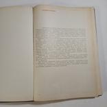 1984 Справочник по лечебному питанию диет-сестер и поваров, Смолянский Б.Л., фото №5