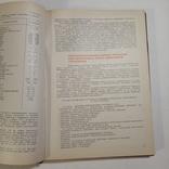 1984 Справочник по лечебному питанию диет-сестер и поваров, Смолянский Б.Л., фото №6