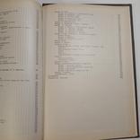 1984 Справочник по лечебному питанию диет-сестер и поваров, Смолянский Б.Л., фото №11