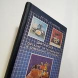 1988 Диетическое питание и кулинария в домашних условиях, Губа Н.И., фото №3