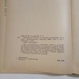 1988 Диетическое питание и кулинария в домашних условиях, Губа Н.И., фото №13