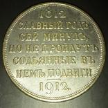 1 рубль 1912 г. Копия., фото №3
