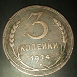 3 копейки 1924 г. Копия., фото №2