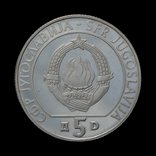 5 Динар 1990 XXIX Шахматная Олимпиада, Нови-Сад 1990, Югославія / Югославия, фото №4