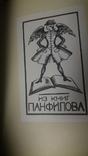 Книжные знаки мастеров графики.М.И.Поляков 1980г. 20000 тираж., фото №4