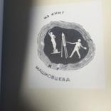 Книжные знаки мастеров графики.М.И.Поляков 1980г. 20000 тираж., фото №5