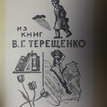 Книжные знаки мастеров графики.М.И.Поляков 1980г. 20000 тираж., фото №6