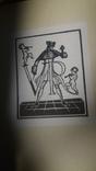 Книжные знаки мастеров графики.М.И.Поляков 1980г. 20000 тираж., фото №8