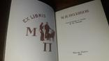 Книжные знаки мастеров графики.М.И.Поляков 1980г. 20000 тираж., фото №9