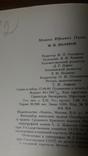 Книжные знаки мастеров графики.М.И.Поляков 1980г. 20000 тираж., фото №10