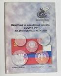 Каталог Конрос памятные и юбилейные монеты СССР и РФ из драгоценных металлов, фото №2
