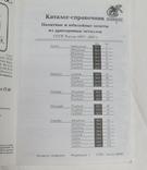 Каталог Конрос памятные и юбилейные монеты СССР и РФ из драгоценных металлов, фото №4