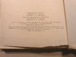500 видов домашнего печенья 1974 р, фото №5