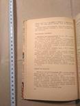 500 видов домашнего печенья 1974 р, фото №6