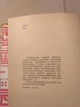 500 видов домашнего печенья 1974 р, фото №8
