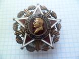 """Орден """"Генералиссимус СССР Сталин"""" копия, фото №2"""