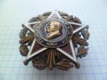 """Орден """"Генералиссимус СССР Сталин"""" копия, фото №3"""