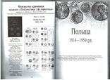Каталог Монети Балтійських країн 1796-1950 рр, фото №5