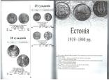Каталог Монети Балтійських країн 1796-1950 рр, фото №7