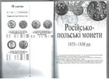 Каталог Монети Балтійських країн 1796-1950 рр, фото №10