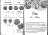 Каталог Монети Балтійських країн 1796-1950 рр, фото №11