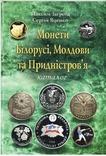 Каталог Монеты Белоруссии, Молдовы и Приднестровья, фото №2