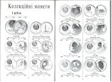 Каталог Монеты Белоруссии, Молдовы и Приднестровья, фото №4