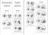 Каталог Монеты Белоруссии, Молдовы и Приднестровья, фото №5