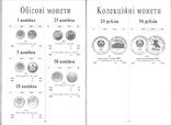 Каталог Монеты Белоруссии, Молдовы и Приднестровья, фото №6