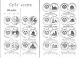 Каталог Монеты Белоруссии, Молдовы и Приднестровья, фото №7