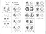Каталог Монеты Белоруссии, Молдовы и Приднестровья, фото №9
