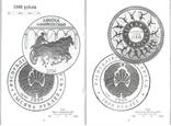 Каталог Монеты Белоруссии, Молдовы и Приднестровья, фото №10