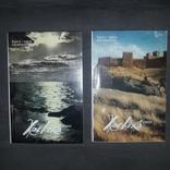 Крим - крізь тисячоліття 2000 Альманах Хроніка, фото №2