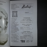 Крим - крізь тисячоліття 2000 Альманах Хроніка, фото №6