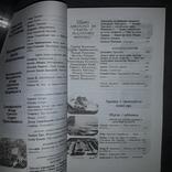 Крим - крізь тисячоліття 2000 Альманах Хроніка, фото №7