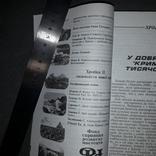 Крим - крізь тисячоліття 2000 Альманах Хроніка, фото №8