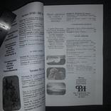 Крим - крізь тисячоліття 2000 Альманах Хроніка, фото №13