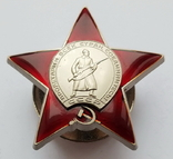 Орден Красной Звезды. Копия, фото №2