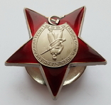 Орден Красной Звезды. Копия, фото №3