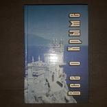 Крым Все о Крыме 1998 Справочное издание, фото №3