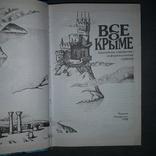 Крым Все о Крыме 1998 Справочное издание, фото №5